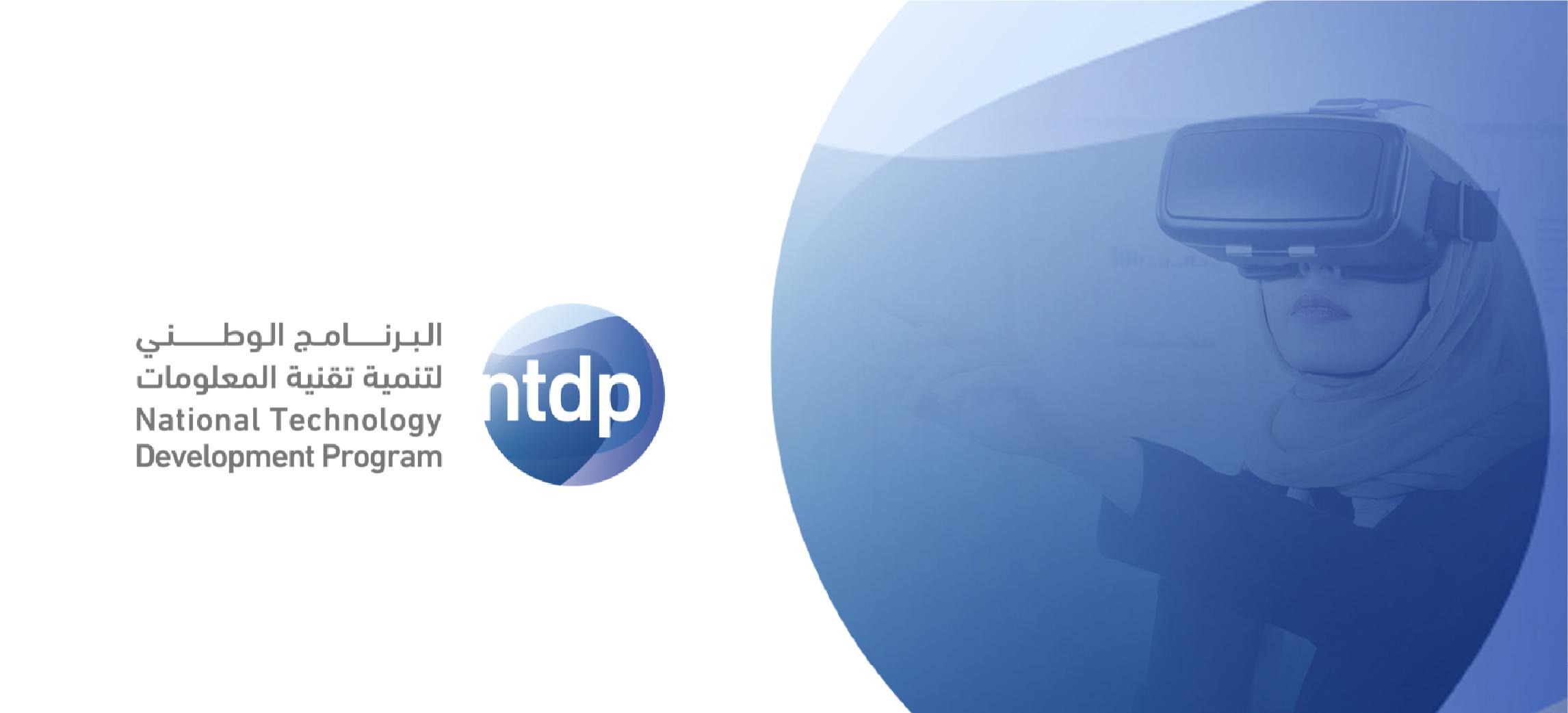 البرنامج الوطني لتنمية قطاع تقنية المعلومات يطلق مبادرة «تمويل نمو التقنية» بالتعاون مع كفالة