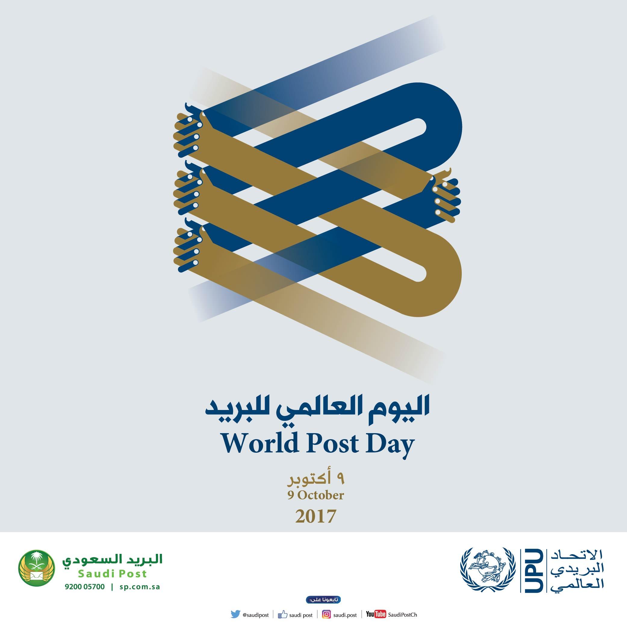 مؤسسة البريد السعودي تحتفل باليوم العالمي للبريد   Ministry
