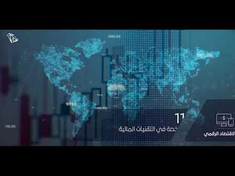Embedded thumbnail for لمحات من منجزات التحول الرقمي